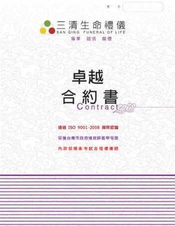 三清合約書-卓越契約(18萬8)_page-0001