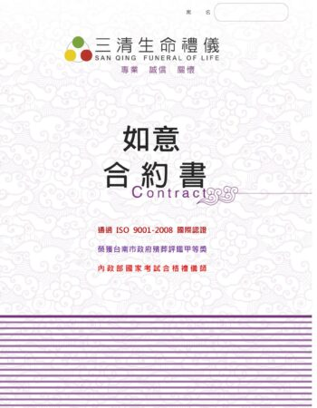 三清合約書-如意(新)