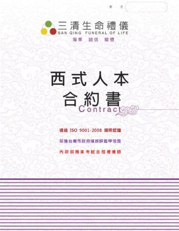 三清合約書-西式人本(15萬8)_page-0001