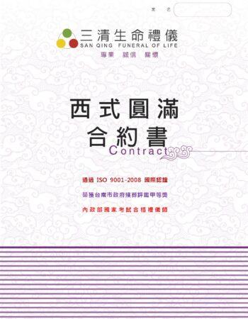 三清合約書-西式圓滿契約(13萬8)_pages-to-jpg-0001
